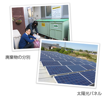 廃棄物の分別・太陽光パネル