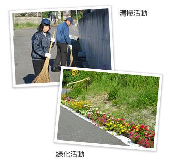 清掃活動・緑化活動