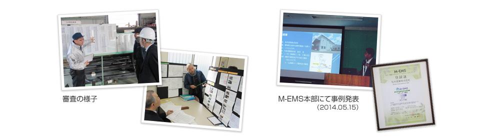 M-EMS審査の様子・M-EMS事例発表の様子